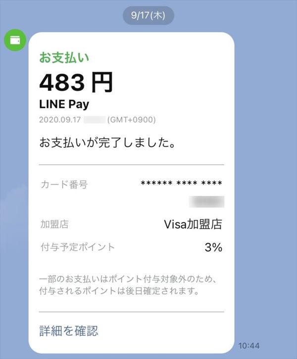 「Visa LINE Payクレジットカード」のLINE通知