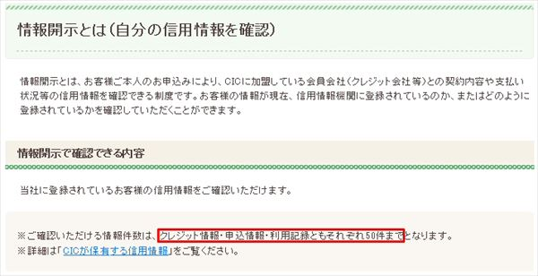 CICのWebサイトに書かれている、クレジット情報の表示制限