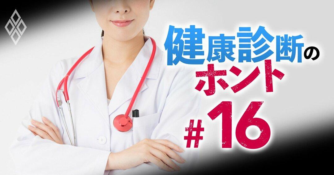 【東京】確かな検査を受けられる人間ドック・医療機関リスト247