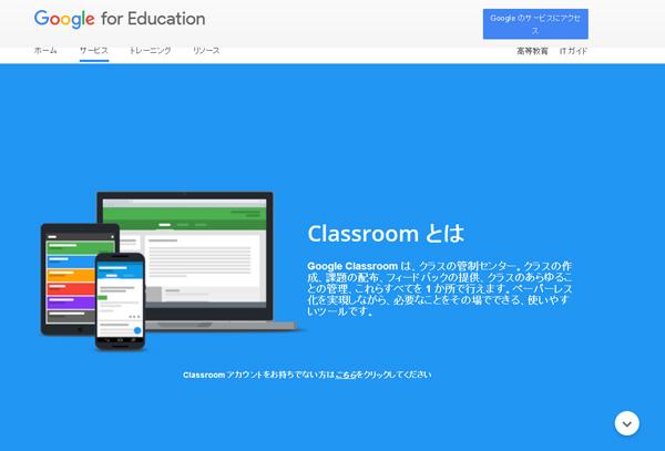 すでに10億件の宿題をクラウド経由で提出 <br />グーグルが教育ITに本腰
