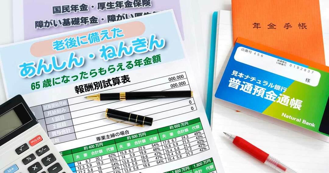 「老後2000万円」金融庁報告書の読み方