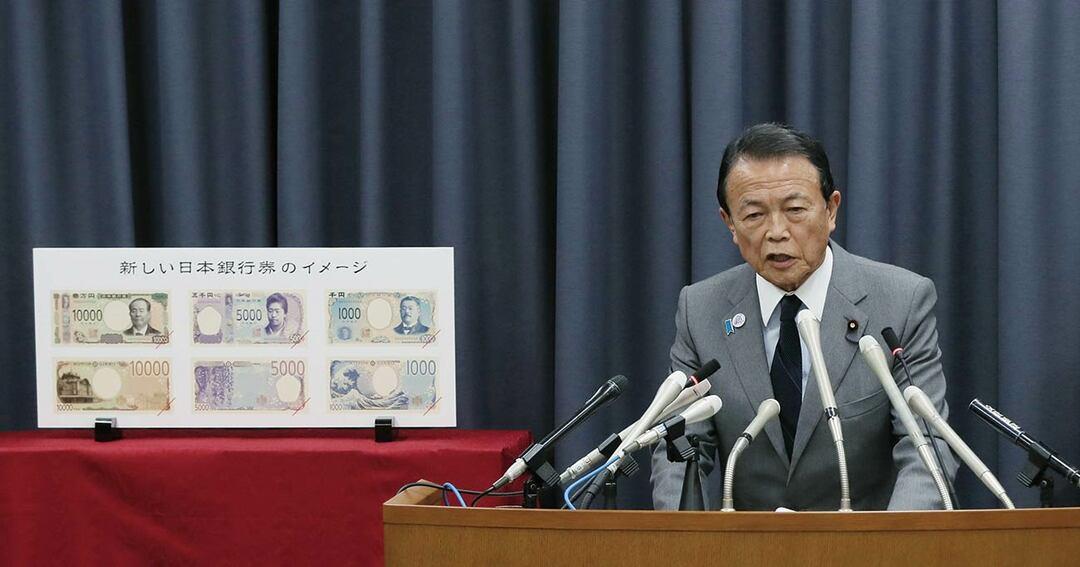 新紙幣発表の会見
