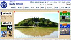 「島根県海士町」のふるさと納税