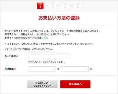 宝くじの支払い方法の登録画面