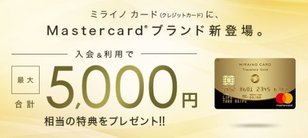 ミライノ カード(Mastercard)