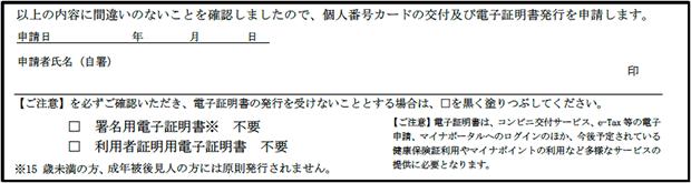 「マイナンバーカード」の申請に使う手書き用の「交付申請書」より一部抜粋