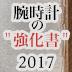 """腕時計の""""強化書""""2017"""