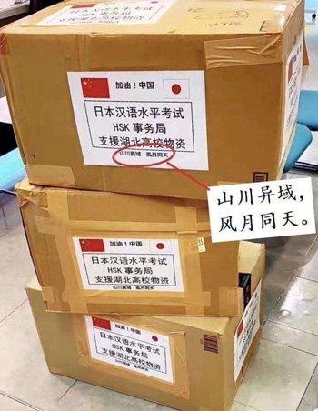 中国のSNSやネットメディアで拡散されている8文字のメッセージ
