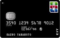 おすすめクレジットカード!リボ払い専用の高還元率カードJCB EITカードの詳細はこちら
