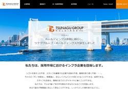 ツナググループ・ホールディングス(6551)の株主優待