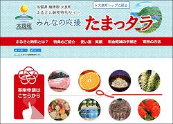 「佐賀県太良町」のふるさと納税サイト