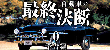 自動車帝国は崩壊寸前!トヨタ、ホンダ、日産の生死を分ける「最終決断」