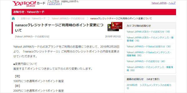 「Yahoo! JAPANカード」が、nanacoチャージ時の 還元率を「1%⇒0.5%」に改悪