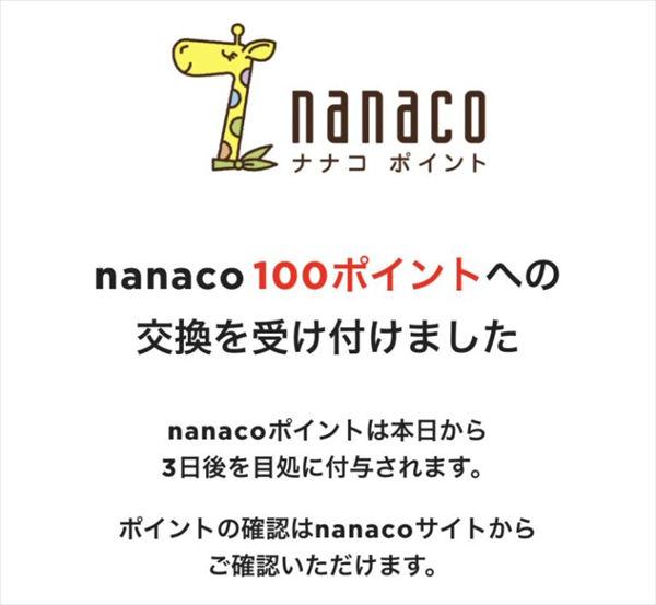 nanacoポイントへの交換受付完了の画面