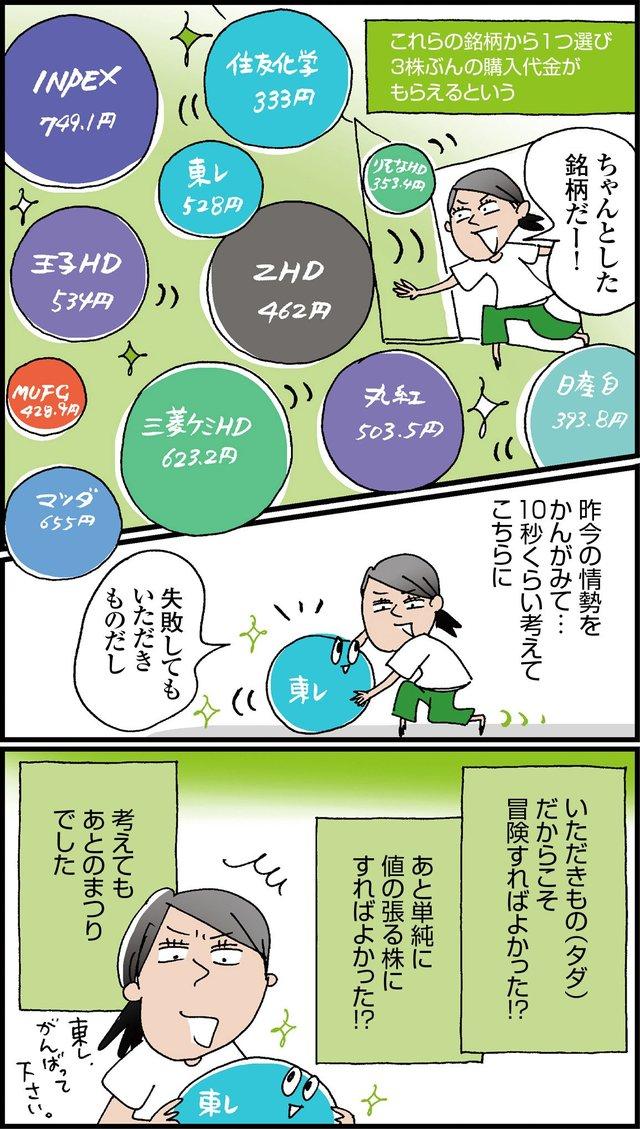「LINE証券」の「初株チャンスキャンペーン」で株の購入代金がもらえる!