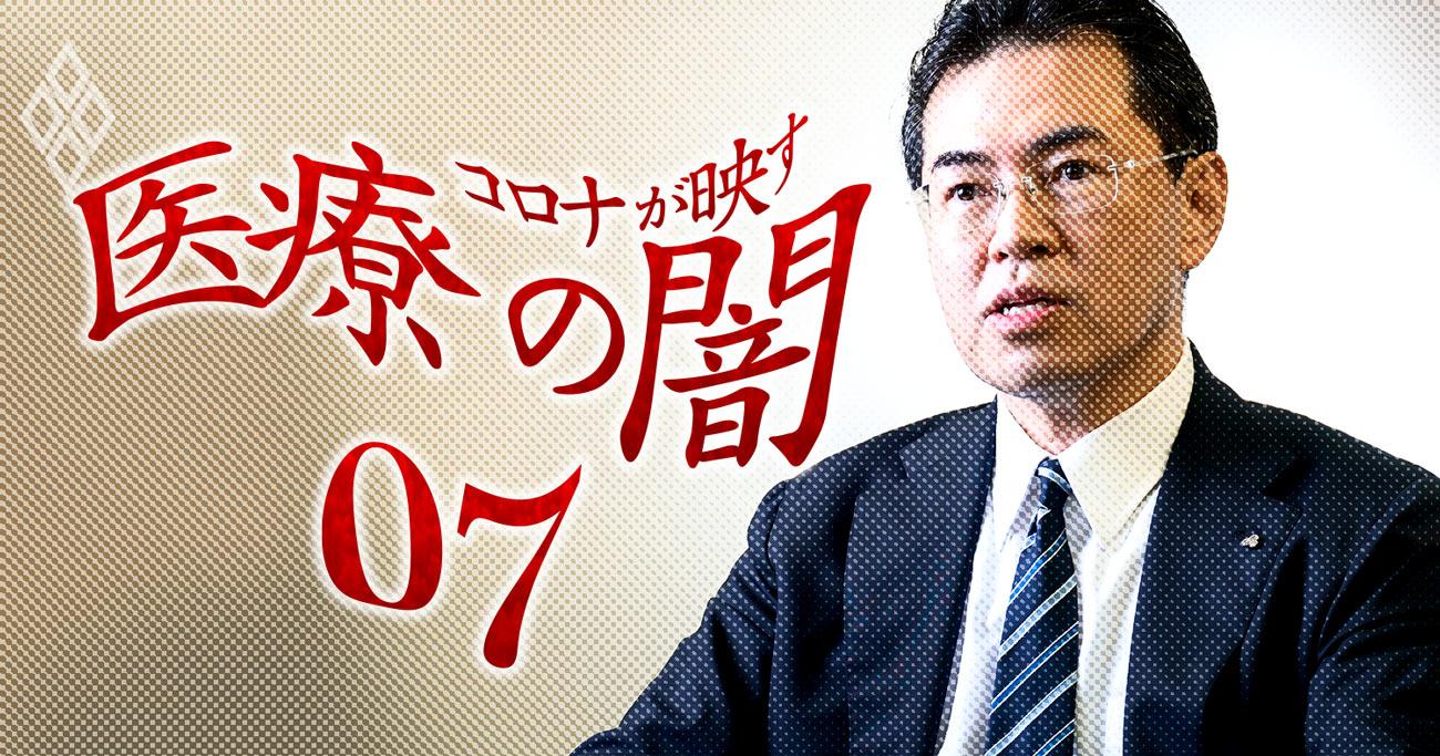 「コロナで薬局の3割超が赤字」の惨状を日本薬剤師会首脳が激白