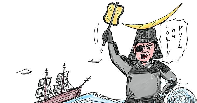 伊達政宗が「裏切り」を繰りかえしても許された「やばい理由」とは? 「やばい」から日本の歴史が見えてくる。