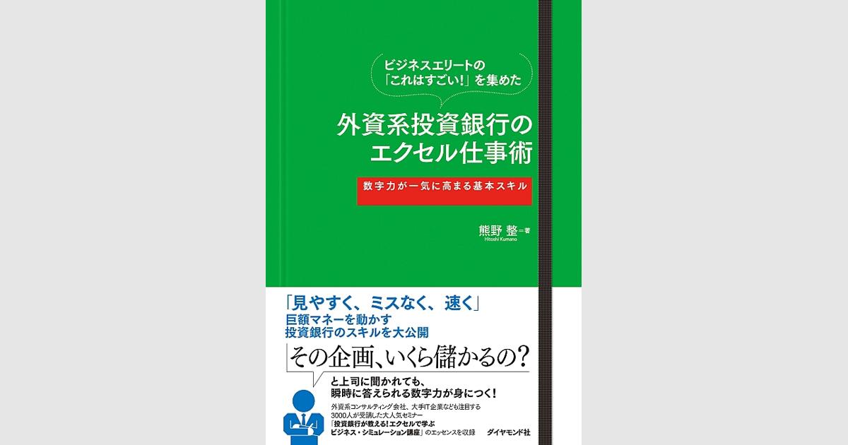 日本政府のエクセルを、外資系投資銀行マンが見やすくしてみた
