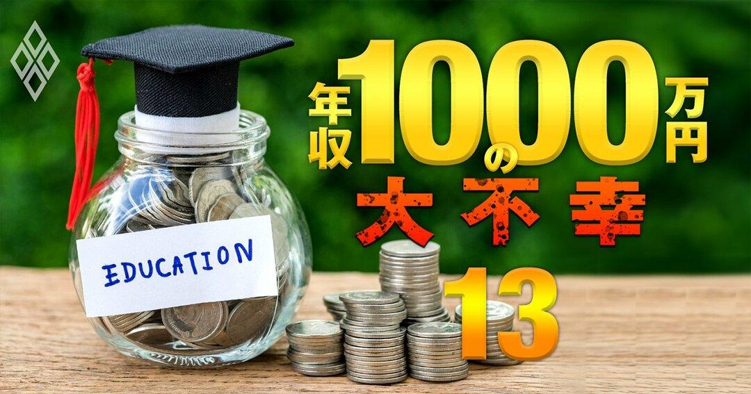 年収1000万円の大不幸#13