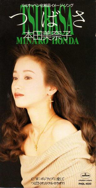 ミュージカル経験で音域と表現力が急拡大<br />新曲「つばさ」で超絶技巧を披露(1994年)