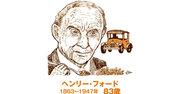 自動車王ヘンリー・フォードは大豆を好み野草を食した