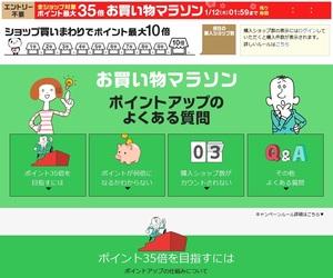 「お買いものマラソン」のサイト画面