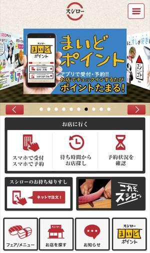 「スシローアプリ」のTOP画面