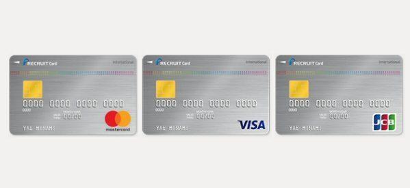 「リクルートカード」がますます電子マネーに強いクレジットカードに!