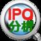 IPO株の銘柄分析&予想