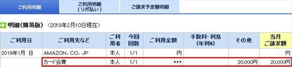 「年会費2万円(税込)」と表記されているクレジットカードの明細