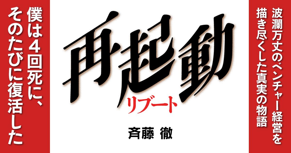 盟友・福田との別れ【『再起動 リブート』試読版第21回】
