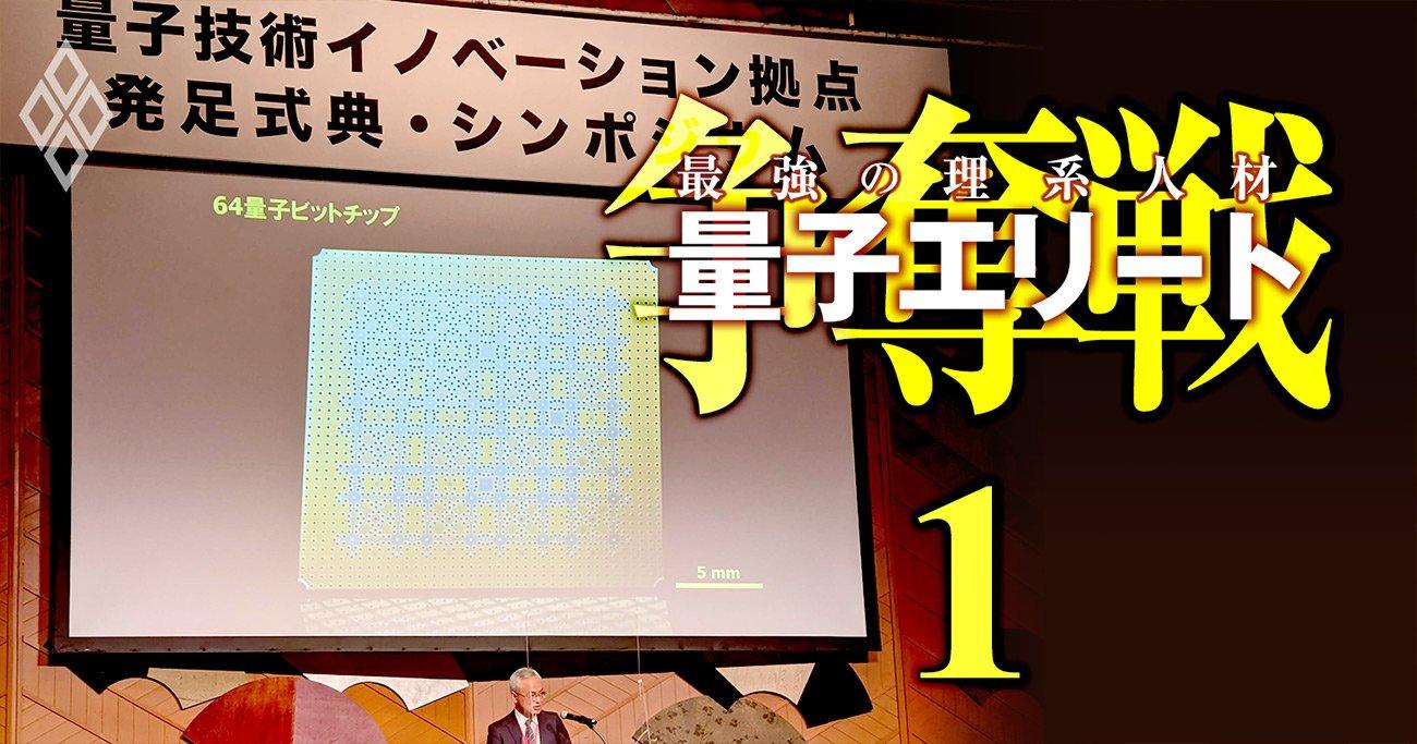 トヨタ、NTT、東芝…量子技術開発に日本企業が「護送船団方式」で動く理由
