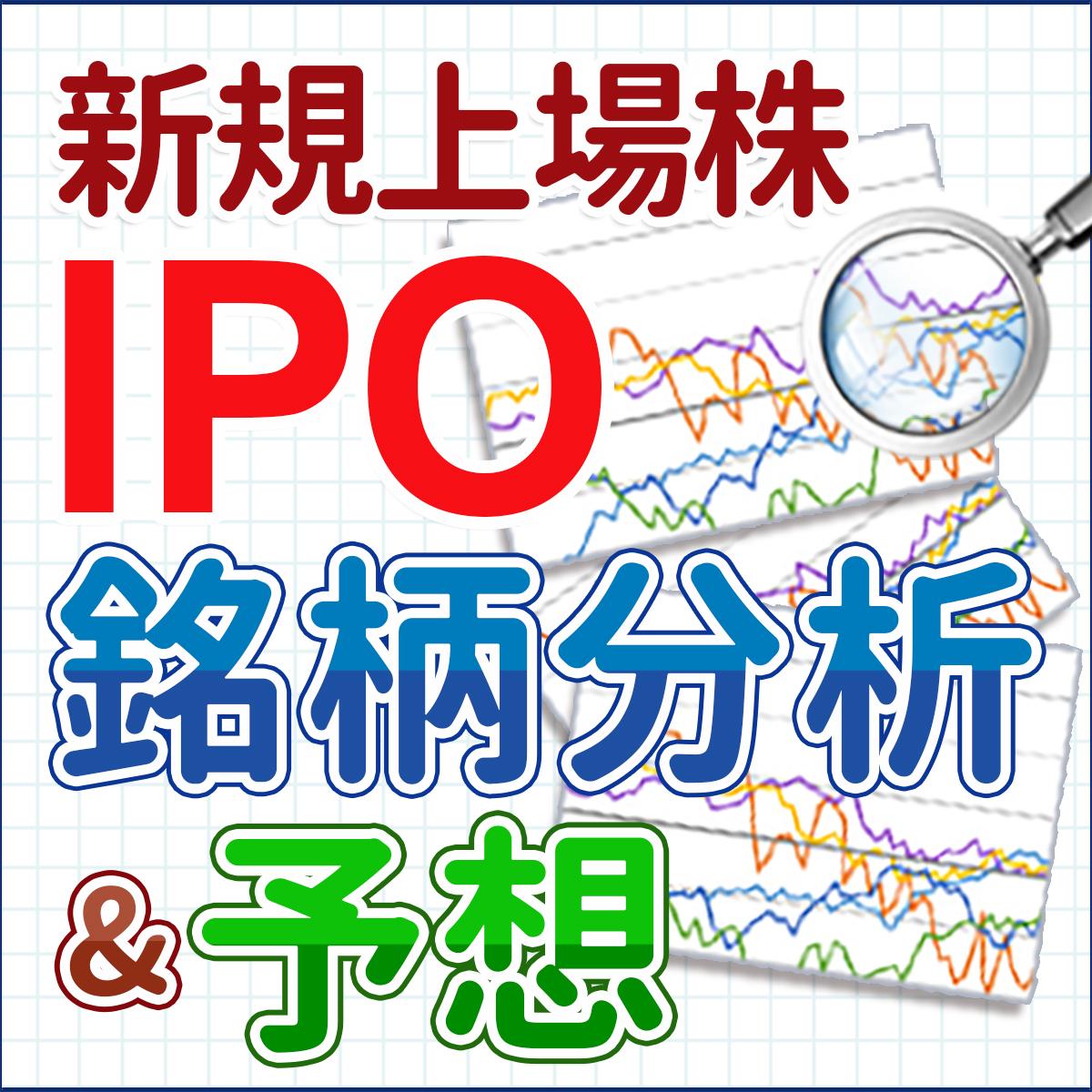 「HENNGE(ヘンゲ)」のIPO情報総まとめ! スケジュールから幹事証券、注目度、銘柄分析、 他のクラウド ...