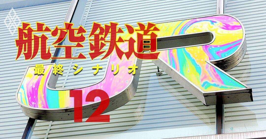 航空・鉄道 最終シナリオ#12