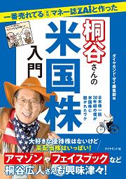 桐谷広人さんの米国株入門