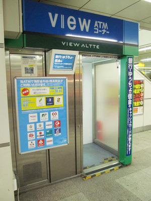 Suica機能付きクレジットカードでおすすめの駅ナカの飲食店はもちろん、その他加盟店でもポイントを貯めることが可能な「『ビュー・スイカ』カード」