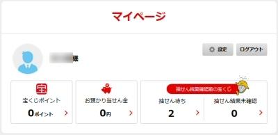 宝くじ公式サイトのマイページ
