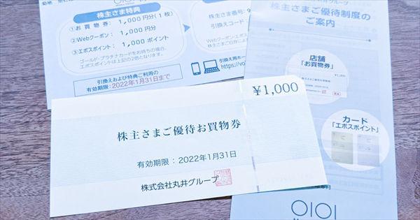「丸井グループ(8252)」の株主優待