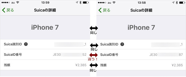 Suicaを再登録すると「Suica ID番号」だけ以前と異なる