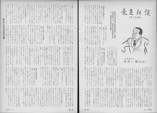1955年4月5日号・経団連初代会長石川一郎氏インタビュー