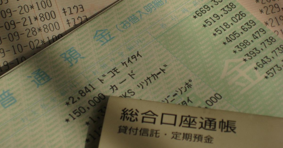 日本の銀行が直面しているビジネスモデル崩壊の危機とは
