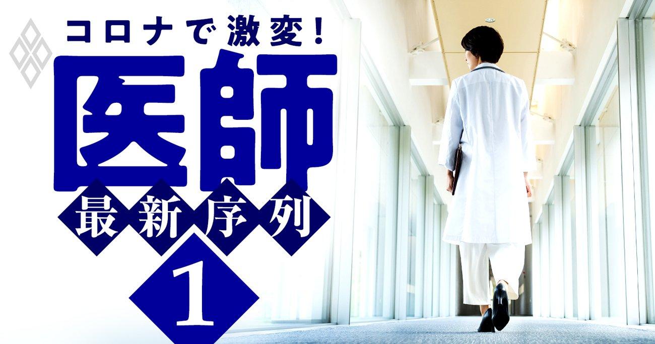 """前代未聞!なぜコロナ禍なのに日本で""""医師余り""""が続出したのか"""