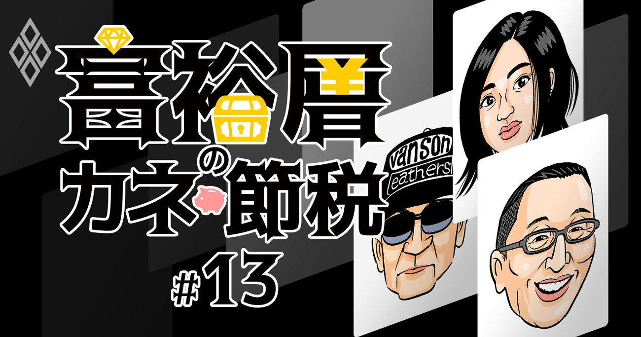 最後の長者番付「2004年高額納税者名簿」トップ100人を大公開!