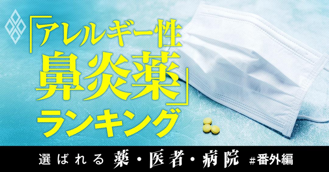 花粉症薬、何を飲んでる?「アレルギー性鼻炎薬」処方患者数ランキング