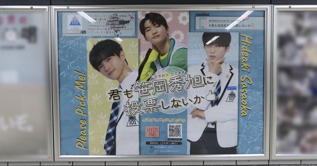ジャニーズと真逆!韓国発番組『日プ』がアイドルの卵の画像をファンに配る理由