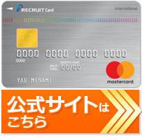 リクルートカードの公式サイトはこちら!