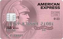「セゾンローズゴールド・アメリカン・エキスプレス・カード」のカードフェイス