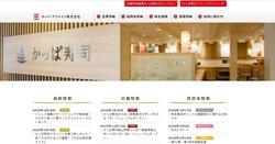 カッパ・クリエイトは「かっぱ寿司」などを展開するコロワイド傘下の企業。
