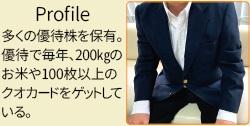個人投資家・株銀さん