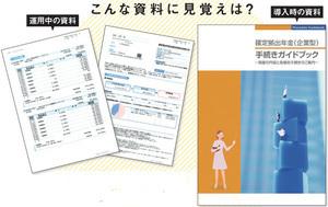 企業型確定拠出年金の資料